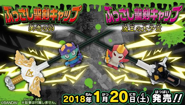 「ぶっさし聖剣キャップ」2種 2018年1月20日(土)発売!