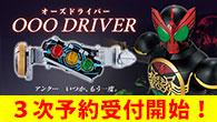 「CSMオーズドライバー」好評につき2次予約分完売!3次予約受付中!