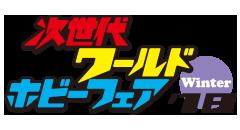 【イベント】1/21(日)より開催:次世代ワールドホビーフェア'18 Winter 出展決定!