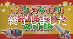 仮面ライダービルドになりきろう!SNS投稿キャンペーンスタート!