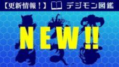 デジモン図鑑に、新たに6種を追加!