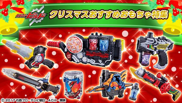 クリスマス直前!仮面ライダービルドおすすめおもちゃ特集!