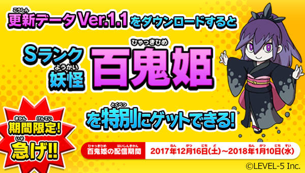「妖怪ウォッチバスターズ2 秘宝伝説バンバラヤー ソード/マグナム」の更新データVer.1.1配信決定!!