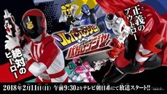 戦隊ブログvol.33 ついに登場!2018年の新スーパー戦隊!!
