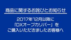 【お詫びとお知らせ】2017年12月以降に「DXオーブカリバー」をご購入いただきましたお客様へ