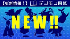デジモン図鑑に、新たに8種を追加!