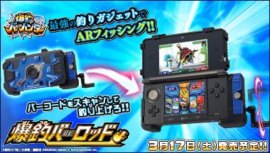 【玩具】新感覚ARフィッシングホビー「爆釣バーロッド」が爆誕!