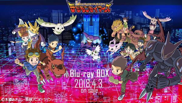 デジモンテイマーズBlu-ray BOXがいよいよ4月3日に発売! 新規描き下ろしイラスト・特典詳細を公開!