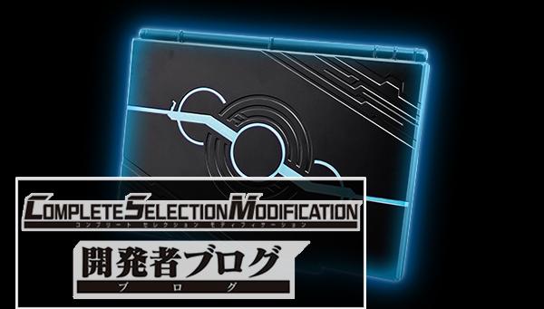 [開発者ブログ]CSMオーメダルホルダー 本日予約受付開始!!!