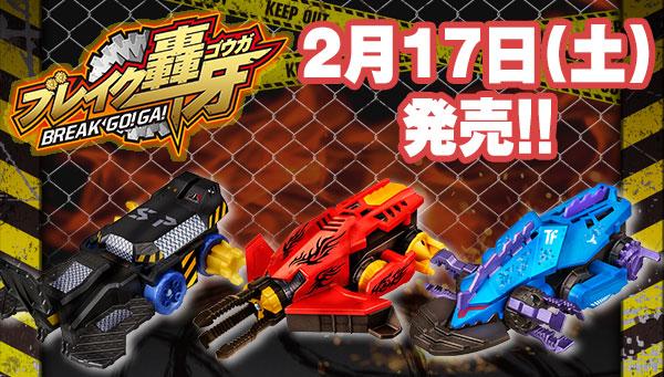 2月17日(土)ブレイク轟牙が全国のおもちゃ売り場に登場!