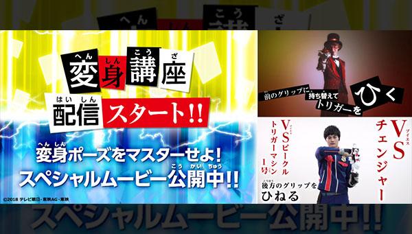 ルパンレンジャーとパトレンジャー 2つの「変身講座」を配信!!