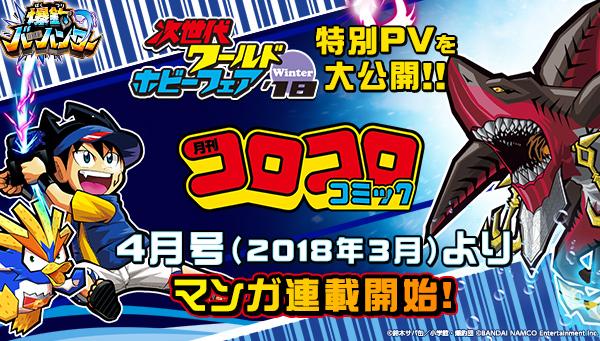 【マンガ】速報!次世代WHF'18 winter 特別PV大公開! 月刊コロコロコミック4月号でマンガ連載開始!!