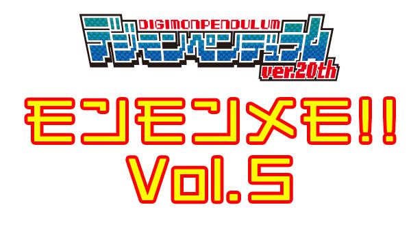 """モンモンメモ!!Vol.5 オリジナルシルバーブルーに登場する""""特殊デジタマ""""!!"""
