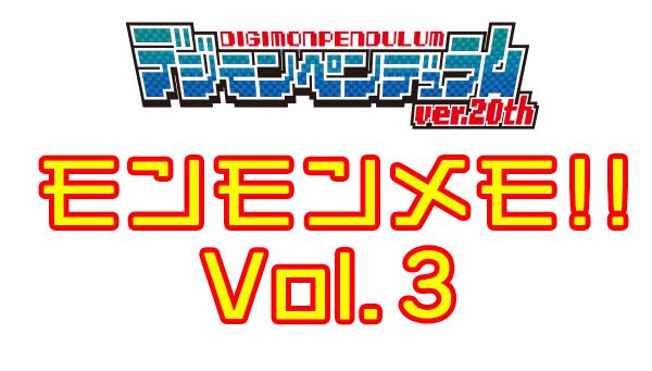 モンモンメモ!!Vol.3 聖なるデジモン-ウィルスバスターズ!!