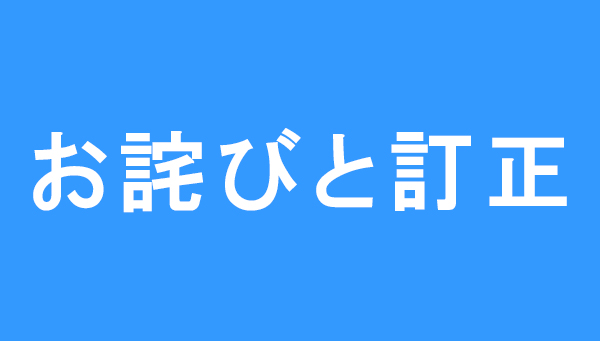 【お詫びと訂正】「モンモンメモvol.3」誤表記について