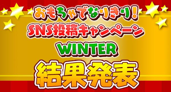 【特賞を発表!】おもちゃでなりきり!SNS投稿キャンペーンWINTER!