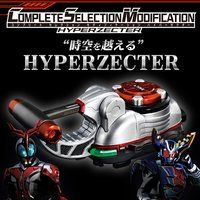 COMPLETE SELECTION MODIFICATION HYPERZECTER(CSMハイパーゼクター)