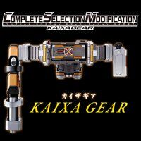 COMPLETE SELECTION MODIFICATION KAIXAGEAR(CSMカイザギア)【2次:2018年4月発送】