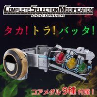 COMPLETE SELECTION MODIFICATION OOO DRIVER(CSMオーズドライバー)【3次:2018年8月発送】