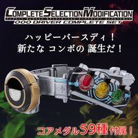 COMPLETE SELECTION MODIFICATION OOO DRIVER COMPLETE SET(CSMオーズドライバーコンプリートセット)【3次:2018年8月発送】