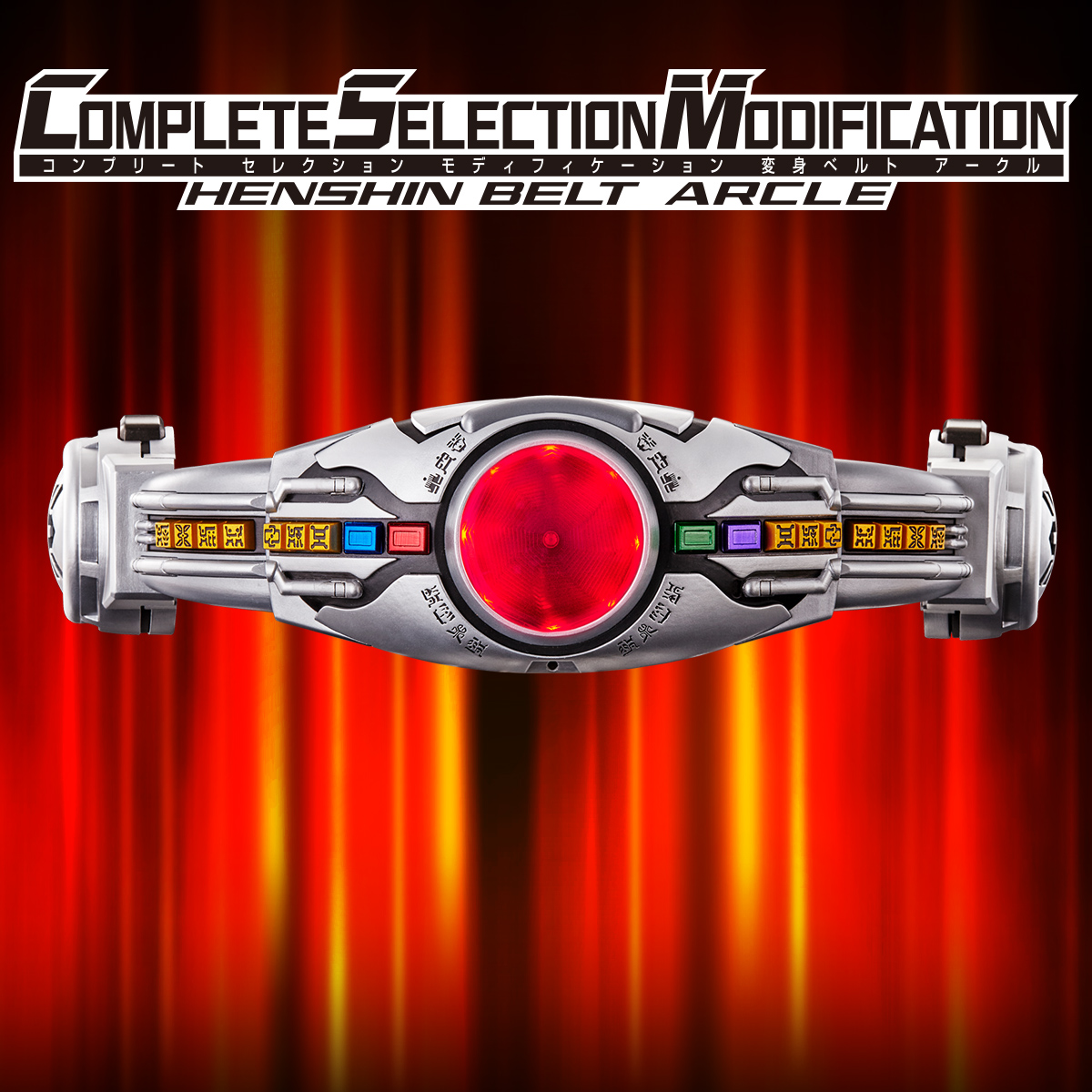 COMPLETE SELECTION MODIFICATION HENSHIN BELT ARCLE(CSM 変身ベルト アークル)【2次:2019年4月発送】