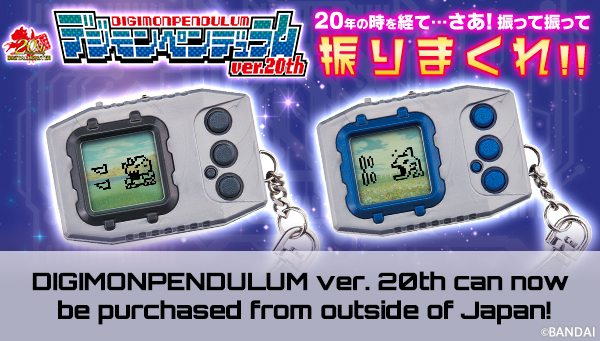【PREMIUM BANDAI】DIGIMONPENDULUM ver. 20th can now be purchased from outside of Japan!