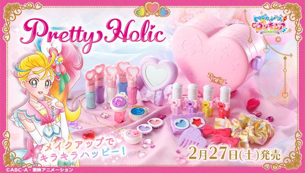 本格派キッズコスメシリーズ『Pretty Holic』2月27日 (土)発売!