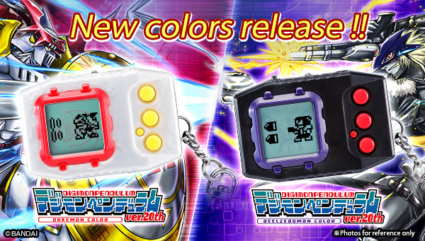 'DIGIMONPENDULUM' 20th anniversary ver. is launched with 2 new colours!