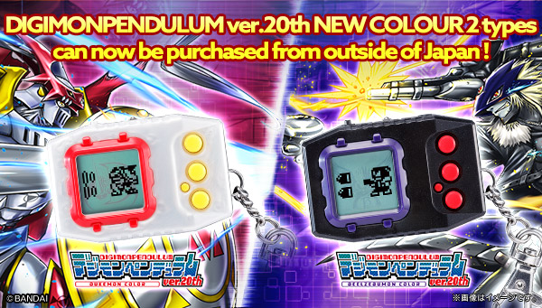 DIGIMONPENDULUM ver.20th NEW COLOUR 2 types can now be purchased from outside of Japan!