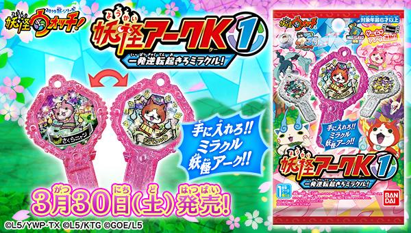 3月30日土発売 妖怪アークk 1一発逆転起きろミラクル 妖怪