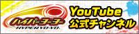 ハイパーヨーヨーYouTube公式チャンネル