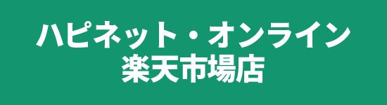 ハピネット・オンライン楽天市場