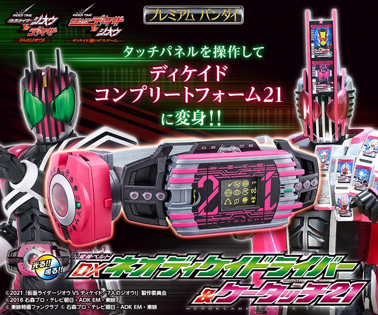フォーム ディケイド 21 ライダー コンプリート 仮面