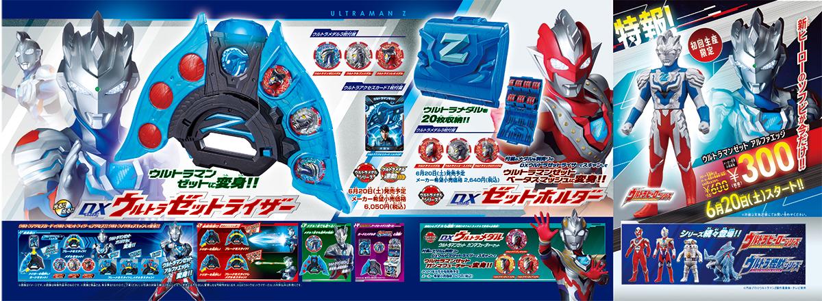 Z おもちゃ ウルトラマン 【楽天市場】ウルトラマンZ ウルトラヒーローシリーズ